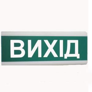 ОС-1 ВИХІД (оповещатель световой) Slezhka.com.ua Безпечний Дім