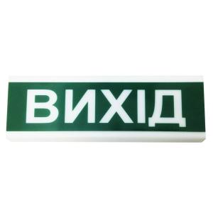 ОСЗ-12 ВИХІД (оповещатель свето-звуковой) Slezhka.com.ua Безпечний Дім