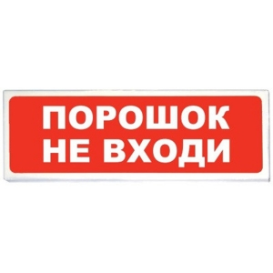ОСЗ-5 ПОРОШОК НЕ ВХОДИТИ! (оповещатель свето-звуковой) Slezhka.com.ua Безпечний Дім