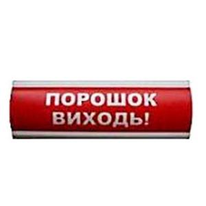 ОСЗ-6 ПОРОШОК ВИХОДЬ! (оповещатель свето-звуковой) Slezhka.com.ua Безпечний Дім