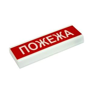 Безпровідна сигнализація Тирас ОС-6.8 Пожежа (покажчик світловий) (12 / 24V) Slezhka.com.ua Безпечний Дім