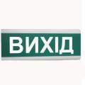 ОС-1 ВИХІД (оповещатель световой) Slezhka
